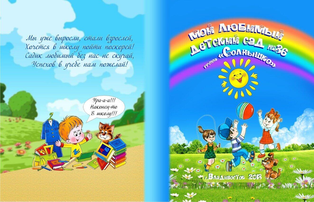 изображение детского сада: